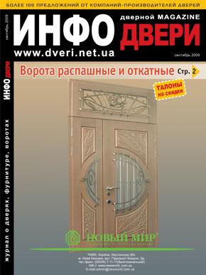Логотип, фотография компании «ИНФОдвери  дверной MAGAZINE»