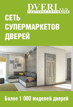 Лучший выбор дверей в сети супермаркетов DVERI.ua